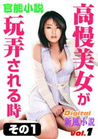 【官能小説】高慢美女が玩弄される時 その1 ~Digital新風小説 vol.1~