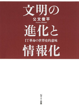 文明の進化と情報化 : IT革命の世界史的意味-電子書籍