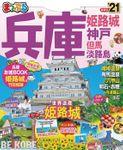 まっぷる 兵庫 姫路城・神戸 但馬・淡路島'21