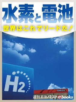 水素と電池 世界はこれでリードだ!-電子書籍