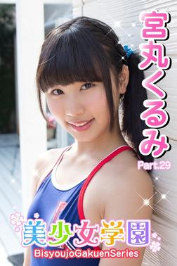 美少女学園 宮丸くるみ Part.29-電子書籍