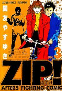ZIP!-なぐれ- : 3