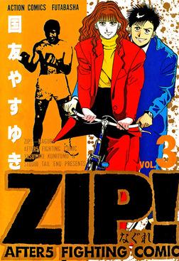 ZIP!-なぐれ- : 3-電子書籍