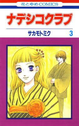 ナデシコクラブ 3巻-電子書籍