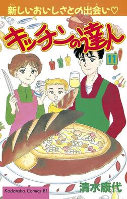 キッチンの達人(11)-電子書籍