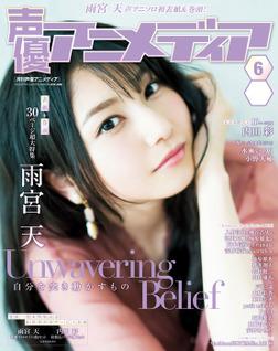 声優アニメディア2018年6月号-電子書籍