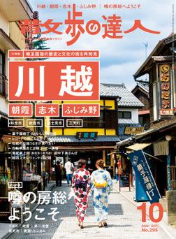 散歩の達人_2020年10月号-電子書籍