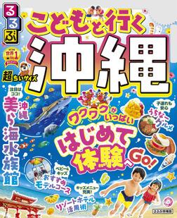 るるぶこどもと行く沖縄 超ちいサイズ(2022年版)-電子書籍