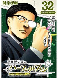 真壁先生のパーフェクトプラン【分冊版】32話