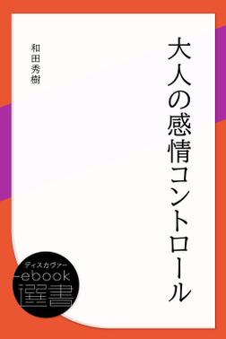 大人の感情コントロール-電子書籍