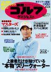 週刊ゴルフダイジェスト 2018/4/24号