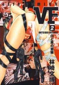 VF-アウトサイダーヒストリー- 2巻