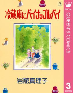 冷蔵庫にパイナップル・パイ 3-電子書籍