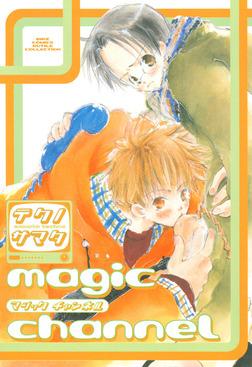 magic channel-電子書籍