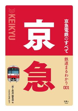 鉄道まるわかり001 京急電鉄のすべて-電子書籍