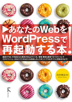 あなたのWebをWordpressで再起動する本-電子書籍
