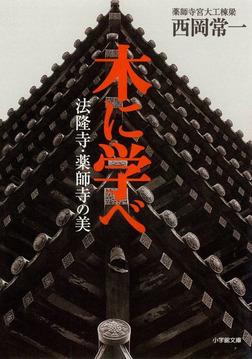 木に学べ 法隆寺・薬師寺の美(小学館文庫)-電子書籍