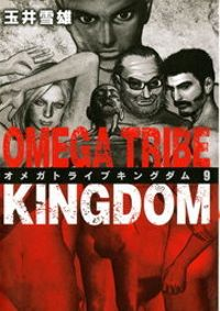 OMEGA TRIBE KINGDOM(9)