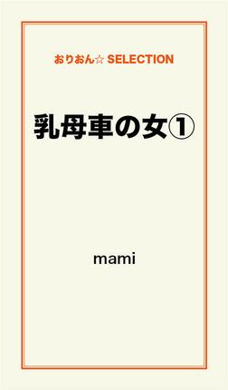 乳母車の女(1)-電子書籍