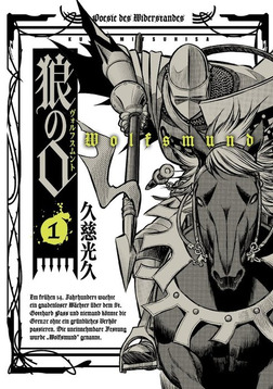 狼の口 ヴォルフスムント 1巻-電子書籍