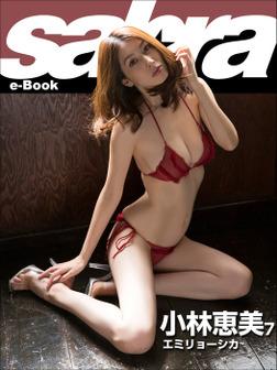 エミリョーシカ 小林恵美7 [sabra net e-Book]-電子書籍