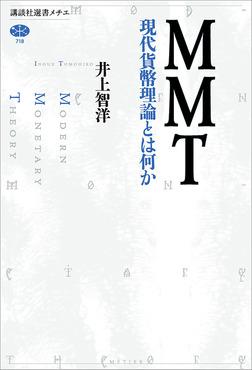 MMT 現代貨幣理論とは何か-電子書籍