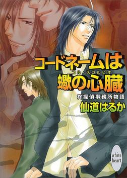 コードネームは蠍の心臓 柊探偵事務所物語(3)-電子書籍