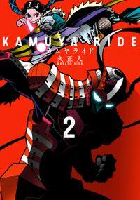 カムヤライド 2
