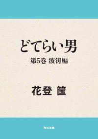 どてらい男 第5巻 波涛編