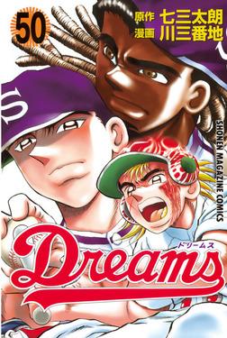 Dreams(50)-電子書籍