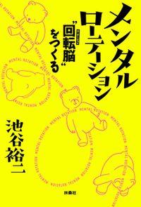 """メンタルローテーション """"回転脳""""をつくる(扶桑社BOOKS)"""