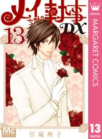 メイちゃんの執事DX 13