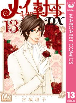 メイちゃんの執事DX 13-電子書籍