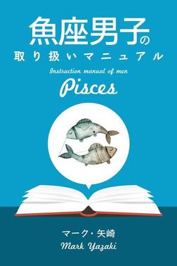 魚座男子の取り扱いマニュアル-電子書籍