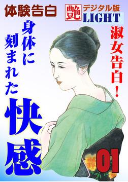【体験告白】淑女告白!身体に刻まれた快感01-電子書籍