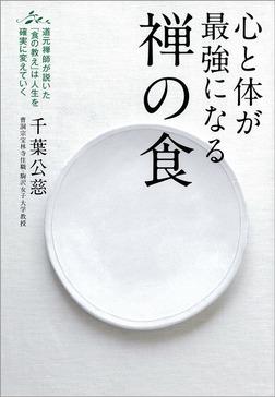 心と体が最強になる禅の食 道元禅師が説いた「食の教え」は人生を確実に変えていく-電子書籍