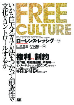 FREE CULTURE-電子書籍