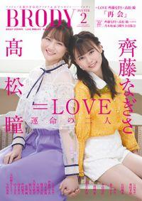 BRODY 2021年2月号増刊「=LOVE 齊藤なぎさ×高松瞳 ver.」