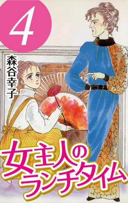 女主人のランチタイム 4-電子書籍