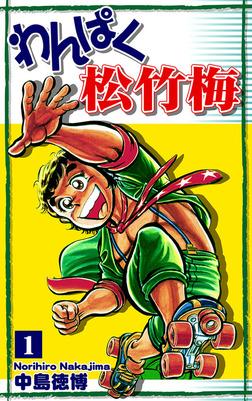 わんぱく松竹梅(1)-電子書籍