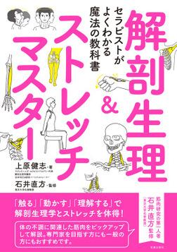 セラピストがよくわかる魔法の教科書 解剖生理&ストレッチマスター-電子書籍