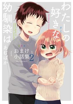 わたしの好きな幼馴染は〜おまけ小話集2〜-電子書籍