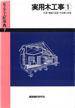 実用木工事(1)木材・小屋組と屋根ほか-電子書籍