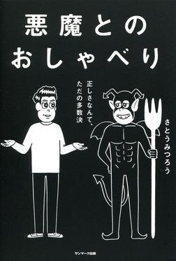 悪魔とのおしゃべり-電子書籍