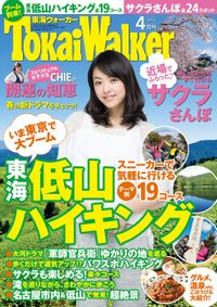 TokaiWalker東海ウォーカー 2014 4月号