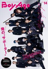 BoyAge-ボヤージュ- vol.14