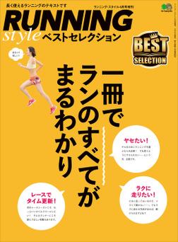 RUNNING style ベストセレクション-電子書籍