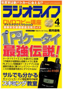 ラジオライフ2005年4月号-電子書籍