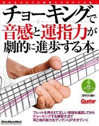 ギター・マガジン チョーキングで音感と運指力が劇的に進歩する本