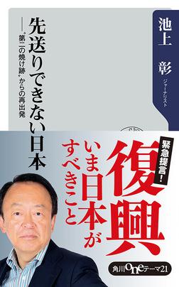 """先送りできない日本 """"第二の焼け跡""""からの再出発-電子書籍"""